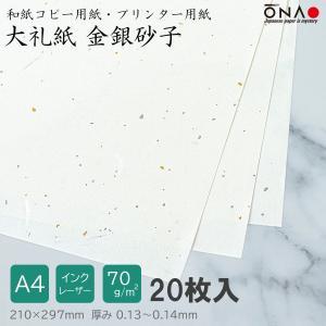 コピー プリンタ用紙 和紙 大礼紙 A4 金銀砂子 20枚入 プリンター用和紙 大直|on-washi
