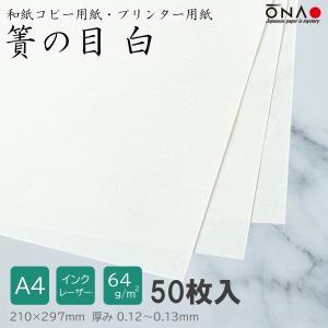 コピー プリンタ用紙 和紙 簀の目 A4 白 50枚入 プリンター用和紙 大直|on-washi