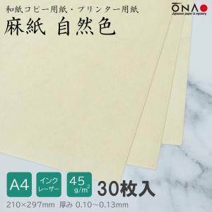 コピー プリンタ用紙 麻紙 A4 自然色 30枚入 プリンター用和紙 大直|on-washi