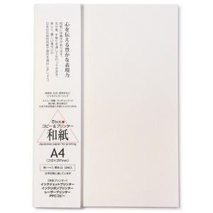 コピー プリンタ用紙 和紙 楮(こうぞ)入 無地 白 A4 20枚入 プリンター用和紙 大直|on-washi