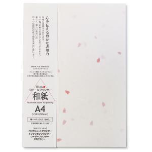 コピー プリンタ用紙 和紙 楮(こうぞ)入 さくら A4 15枚入 プリンター用和紙 大直|on-washi