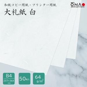 コピー プリンタ用紙 和紙 大礼紙 B4 白 50枚入 プリンター用和紙 大直|on-washi