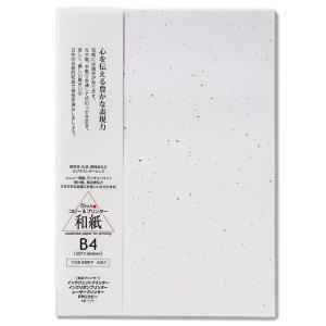 コピー プリンタ用紙 和紙 大礼紙 B4 金銀砂子 20枚入 プリンター用和紙 大直|on-washi