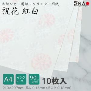 コピー プリンタ用紙 和紙 祝花 紅白(厚手) A4 10枚入 プリンター用和紙 大直|on-washi
