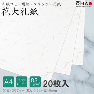 コピー プリンタ用紙 和紙 花大礼紙 A4 20枚入 プリンター用和紙 大直|on-washi