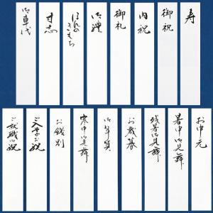 和紙 短冊のし紙 表書きあり(ネコポス可)|on-washi
