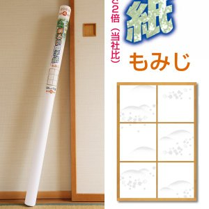 障子紙 おしゃれ 和紙 柄 2倍強く明るい障子紙 紅葉 白 大直|on-washi