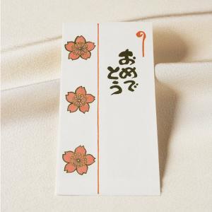 祝儀袋 お祝い袋 さくら・おめでとう 1枚入(ネコポス可)|on-washi