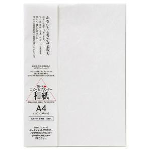 コピー プリンタ用紙 和紙 純楮  春木紙 A4 10枚入 プリンター用和紙 大直(ネコポス可)|on-washi