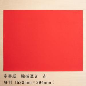 奉書紙 機械漉き・赤 柾判(まさばん・530mm×394mm)大直 on-washi