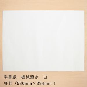 奉書紙 機械漉き・白  柾判(まさばん・530mm×394mm)大直 on-washi