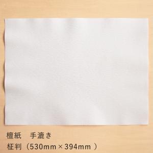 檀紙 手漉き 柾判(まさばん・530mm×394mm)大直 on-washi