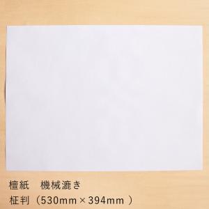 檀紙 機械漉き 柾判(まさばん・530mm×394mm)大直 on-washi