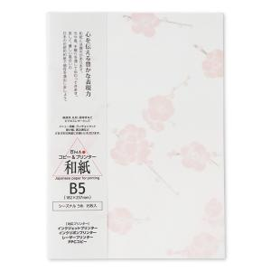 コピー プリンタ用紙 和紙 シーズナルうめ B5 15枚入 プリンター用和紙 大直(12点までネコポス可)|on-washi