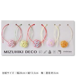 水引DECO(水引デコ)梅 いろどり(5個セット)(ネコポス可)|on-washi