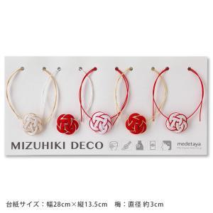 水引DECO(水引デコ)梅 紅白(5個セット)(ネコポス可)|on-washi