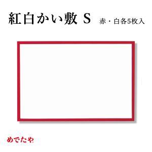 紅白 かい敷 S 5枚入(ネコポス可) on-washi