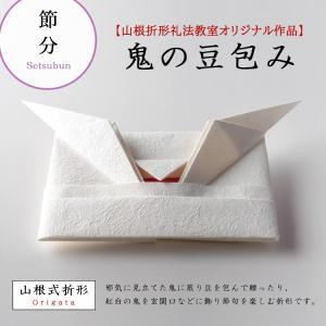 山根式折形 鬼の豆包み 1個入り(ネコポス可) on-washi