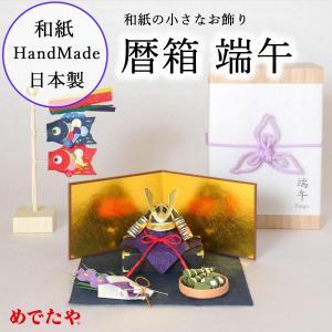 置き飾り おしゃれ 和紙 置き飾り 兜 鯉のぼり インテリア ミニチュア 暦箱 端午|on-washi