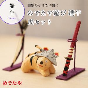 置き飾り かわいい 和紙 インテリア ミニチュア めでたや遊び 端午 虎セット|on-washi