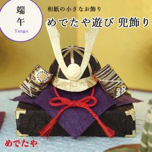 置き飾り おしゃれ 和紙 端午の節句 インテリア ミニチュア めでたや遊び 兜飾り|on-washi