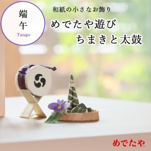 置き飾り かわいい 和紙 端午の節句 インテリア ミニチュア めでたや遊び ちまきと太鼓|on-washi