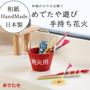 夏といえば花火。家族や友達と過ごす、あの楽しいひとときを和紙で表現しました。お好きなレイアウトでお飾...