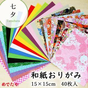 和紙 折り紙(おりがみ)15×15cm 40枚入(ネコポス可)