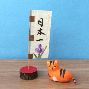 置き飾り かわいい 和紙 インテリア ミニチュア めでたや遊び とら|on-washi