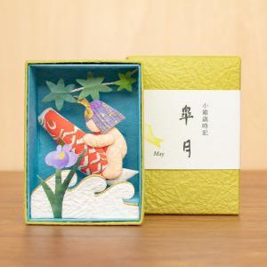 置き飾り かわいい 和紙 端午の節句 インテリア ミニチュア 小箱歳時記 皐月 さつき|on-washi