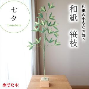 七夕飾り 和紙 笹枝