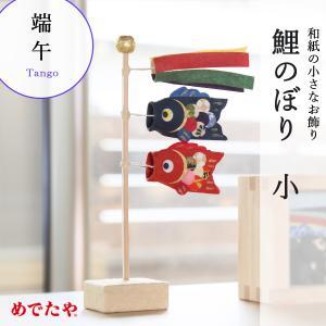 置き飾り かわいい 和紙 端午の節句 インテリア ミニチュア 鯉のぼり 小|on-washi
