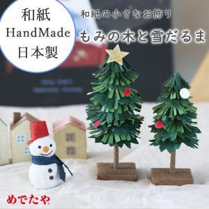 もみの木と雪だるま|on-washi