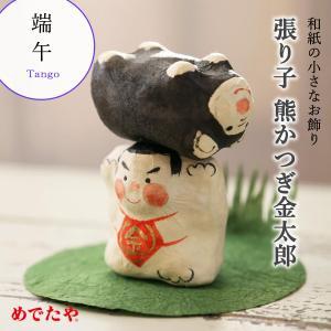 置き飾り かわいい 和紙 端午の節句 インテリア 張り子 熊かつぎ金太郎|on-washi