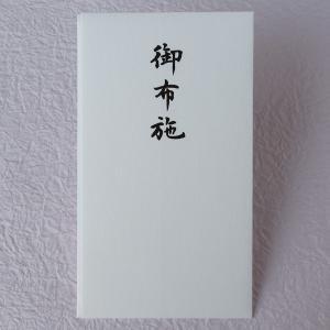 大直 和紙 紙幣包み 御布施 00701(ネコポス可)|on-washi