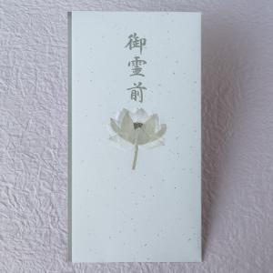 不祝儀袋 仏式専用 切り絵不祝儀袋 御霊前 蓮(ネコポス可)|on-washi
