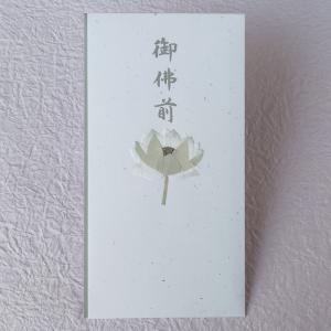 不祝儀袋 仏式専用 切り絵不祝儀袋 御佛前 蓮(ネコポス可)|on-washi