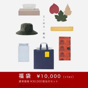 2020年 SIWA 福袋 10,000円セット
