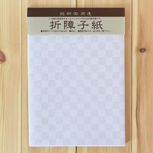 折障子紙 市松文様(一段貼り) 大直 ONAO(ネコポス可) |on-washi