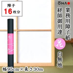 業務用 障子紙 経師御用達 花 30M(幅95cm×長さ30m) 大直|on-washi