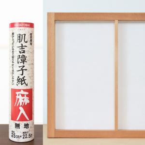 肌吉障子紙 麻入り無地 半紙判(幅25cm x 22.5m巻)|on-washi