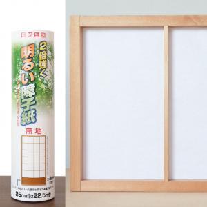 2倍強く明るい障子紙 半紙判 無地(幅25cm x 22.5m巻)|on-washi