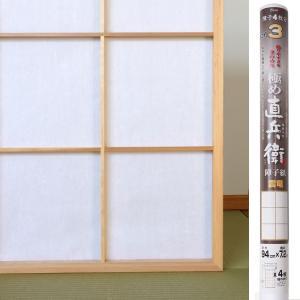 障子紙 3倍強い 貼りやすさをきわめた 極め直兵衛 雲竜 (幅94cm×長さ7.2m) 大直|on-washi
