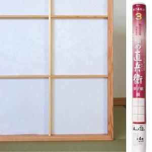 障子紙 3倍強い 貼りやすさをきわめた 極め直兵衛 萩 (幅94cm×長さ7.2m) 大直 on-washi