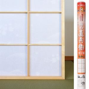 障子紙 3倍強い 貼りやすさをきわめた 極め直兵衛 もみじ (幅94cm×長さ7.2m) 大直 on-washi