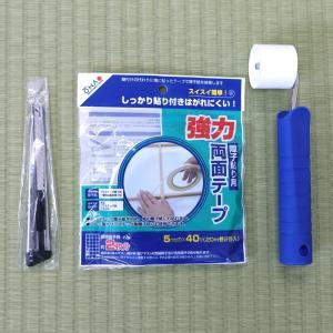 障子の張り替え プラスチック障子貼り3点セット 大直 on-washi