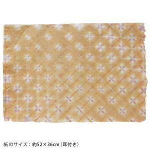 和紙 手漉き 草木染紙 ブラウン系04 on-washi