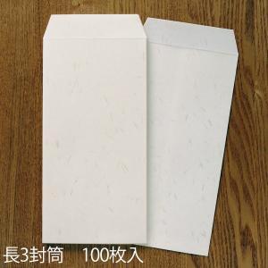 A4の三つ折りがちょうど入る封筒です。ツヤのある繊維が入っているのが特徴です。お得なセット枚数ですの...