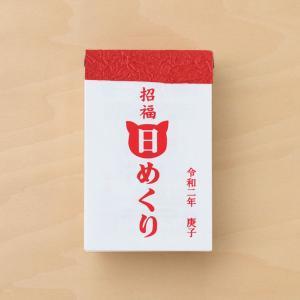 2019年 日めくりカレンダー 小(2号)(9個までネコポス可)|on-washi