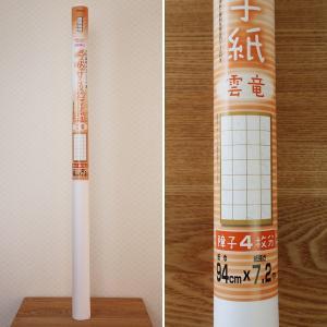 障子紙 和紙 呼吸する障子紙 雲竜 白 大直|on-washi